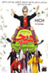 Hich (Nothing) - A comedy film on DVD