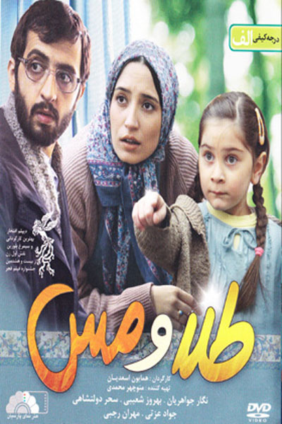 Tala va Mes Movie (DVD)