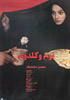 Moments of Innocence (DVD) by Mohsen Makhmalbaf
