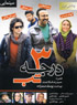 Tab-e 3 Darajeh (High Fever) Comedy DVD