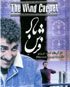 Wind Carpet - w/English subtitles (DVD)