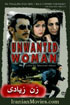 Unwanted Woman DVD (w/English subtitles)