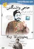 Haji Washington (DVD) w/Eng subtitles