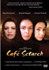 Cafe Setareh (DVD) کافه ستاره  English subtitles