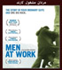 Men at work (DVD) مردان مشغول ک&#1