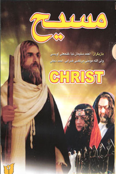Christ - Massih (DVD)  مسیع