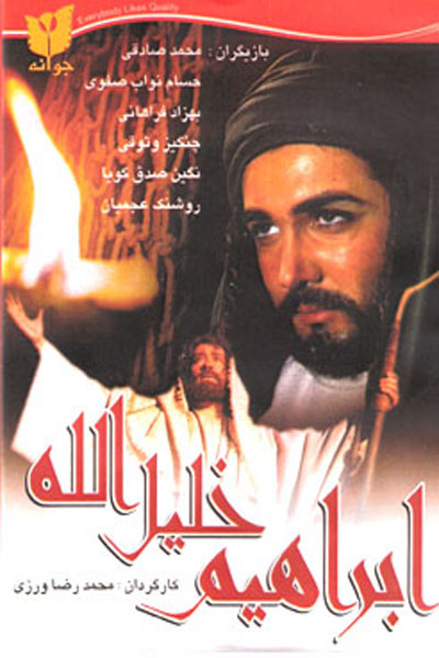Ebraham, the Prophet of God (DVD)