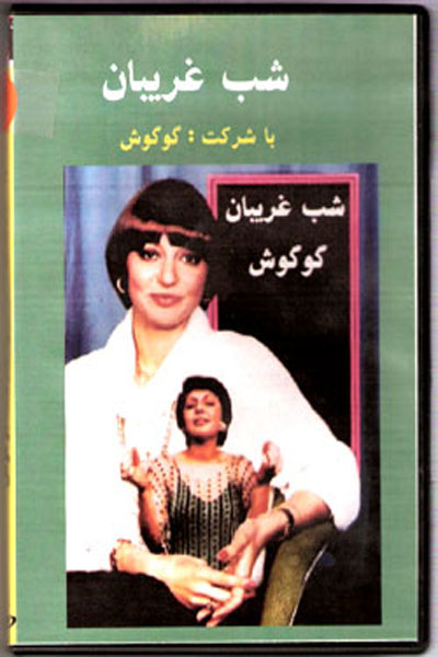 shab e ghariban googoosh biography
