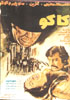 Kako (DVD)  old black/white movie