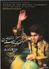 Parvaz Homay and Mastan Ensemble (2 DVDs)