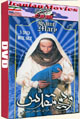 Saint Mary (DVD) مریم مقدس