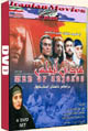 Men of Anjoles DVD (مردان آنجلس)