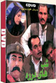 Shabhaye Barareh (TV Series #1)