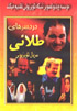 Golden Problems T.V Series (7 DVDs)  دردسرهای طلایی