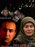 Taraneh Madari TV Series (6 DVDs)