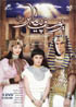 Joseph, the Prophet T.V Series (10 DVDs)  یوسف پیامبر