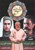 Sheikh Bahaei TV Series (6 DVDs)