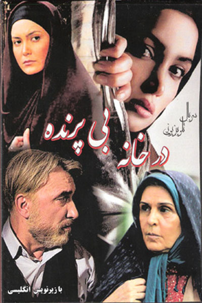 Khaneh Bi Parandeh TV Series (8 DVDs)