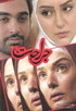 Jerahat TV Series (5 DVDs) جراحت