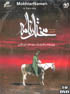 Mokhtarnameh (10 DVDs) سریال مختار&#1606