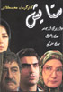 Setayesh T.V Series on 12 DVDs - ستایش