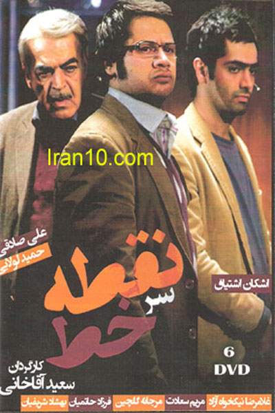 Noghteh Sare Khat TV Series (6 DVDs) نقطه سر خط