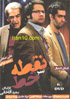 Noghteh Sare Khat TV Series (6 DVDs) &amp;#1606;&amp;#1602;&amp;#1591;&amp;#1607; &amp;#1587;&amp;#1585; &amp;#1582;&amp;#1591;