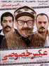 Akse Khosoosi movie, Private Pictures DVD
