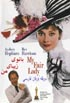 My Fair Lady Movie dubbed in Farsi on DVD, On Sale