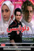 Delvapasi Movie, Being Worried (DVD) in Farsi