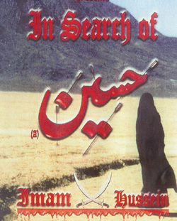 Imam Hossein - A documentary  (DVD)