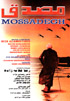Mossadegh Play - Trial of  (DVD) دادگاه مصدق