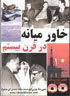 Middle East in 20th Century (2 DVDs) خاورمیانه