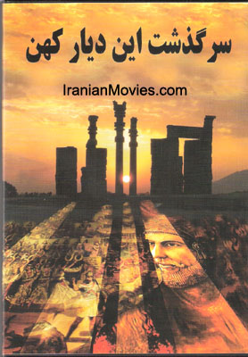 Complete History of Iran (2 DVDs) دیار کهن