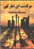 Complete History of Iran (2 DVDs) &amp;#1587;&amp;#1585;&amp;#1711;&amp;#1584;&amp;#1588;&amp;#1578; &amp;#1575;&amp;#1740;&amp;#1606; &amp;