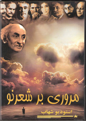 Review of Modern Persian Poems (DVD) شعر نو