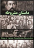 Mashrooteh Story - Iranian constitutional revolution (DVD)