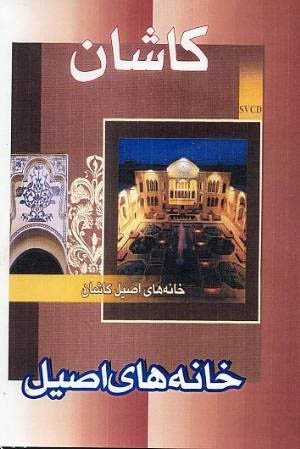 Kashan, Ancient Homes (DVD)