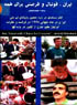 GO- Iran, Soccer and a Chance For All (DVD)
