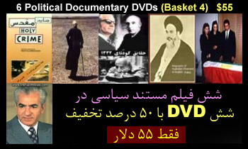 Documentary Films Basket # 4 (6 DVDs)