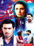 Dorane Asheghi Movie (DVD)  دوران عاشقی
