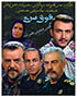 Foghe Serri TV Series (6 DVDs) سریال فوق سری