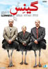 Giness Movie on DVD, Sale