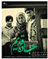 Jadeh Ghadim TV Series (6 DVDs) جاده قدیم