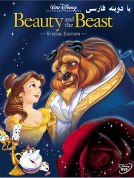 Beauty & the Beast (DVD) دیو و دلبر
