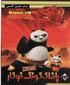 Kung Fu Panda 1 - in Farsi (DVD)