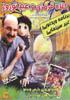 Kolah Ghermezi and Nowruz (DVD)