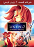 Lion King Part 2 dubbed in Farsi language (DVD)