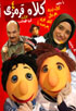 Kolah Ghermezi on 5 DVDs for children