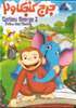 Curious George Part 2, in Farsi (DVD)